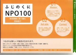静岡県「ふじのくにNPO100」に紹介されています
