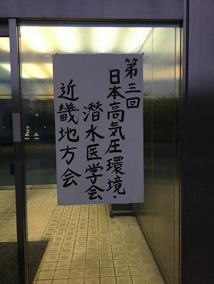 日本高気圧環境・潜水医学会近畿地方会で講演しました