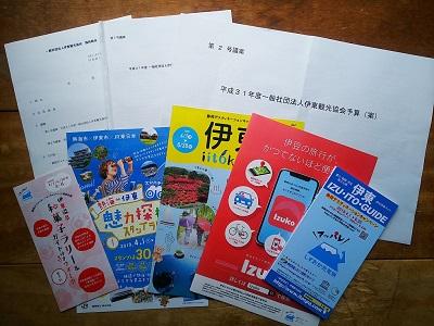 伊東観光協会の臨時総会が開催されました