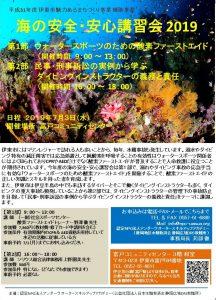 7/3(水)海の安全・安心講習会を開催します