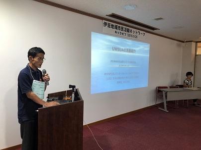 伊豆地域市民活動ネットワーク キックオフミーティングに参加しました