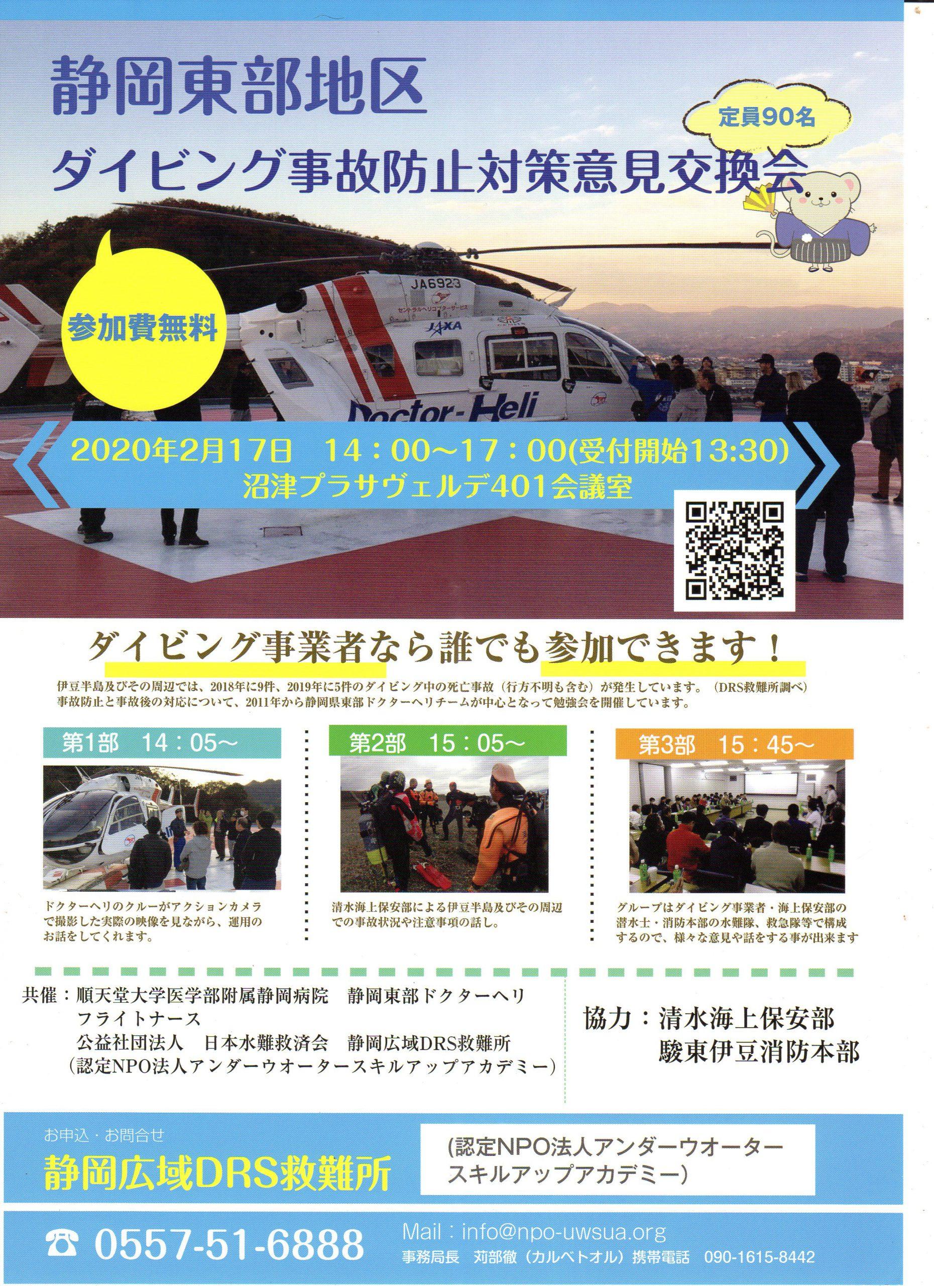 静岡県東部地区ダイビング事故防止対策意見交換会を開催しました
