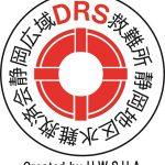 静岡広域DRS救難所