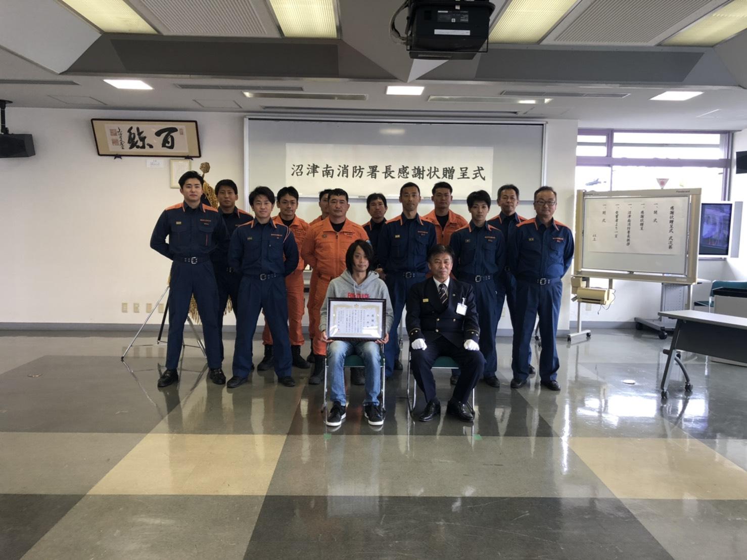 救助員が表彰されました