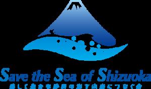 活動紹介動画 by 美しく豊かな静岡の海を未来につなぐ会